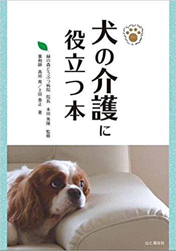 犬の介護に役立つ本
