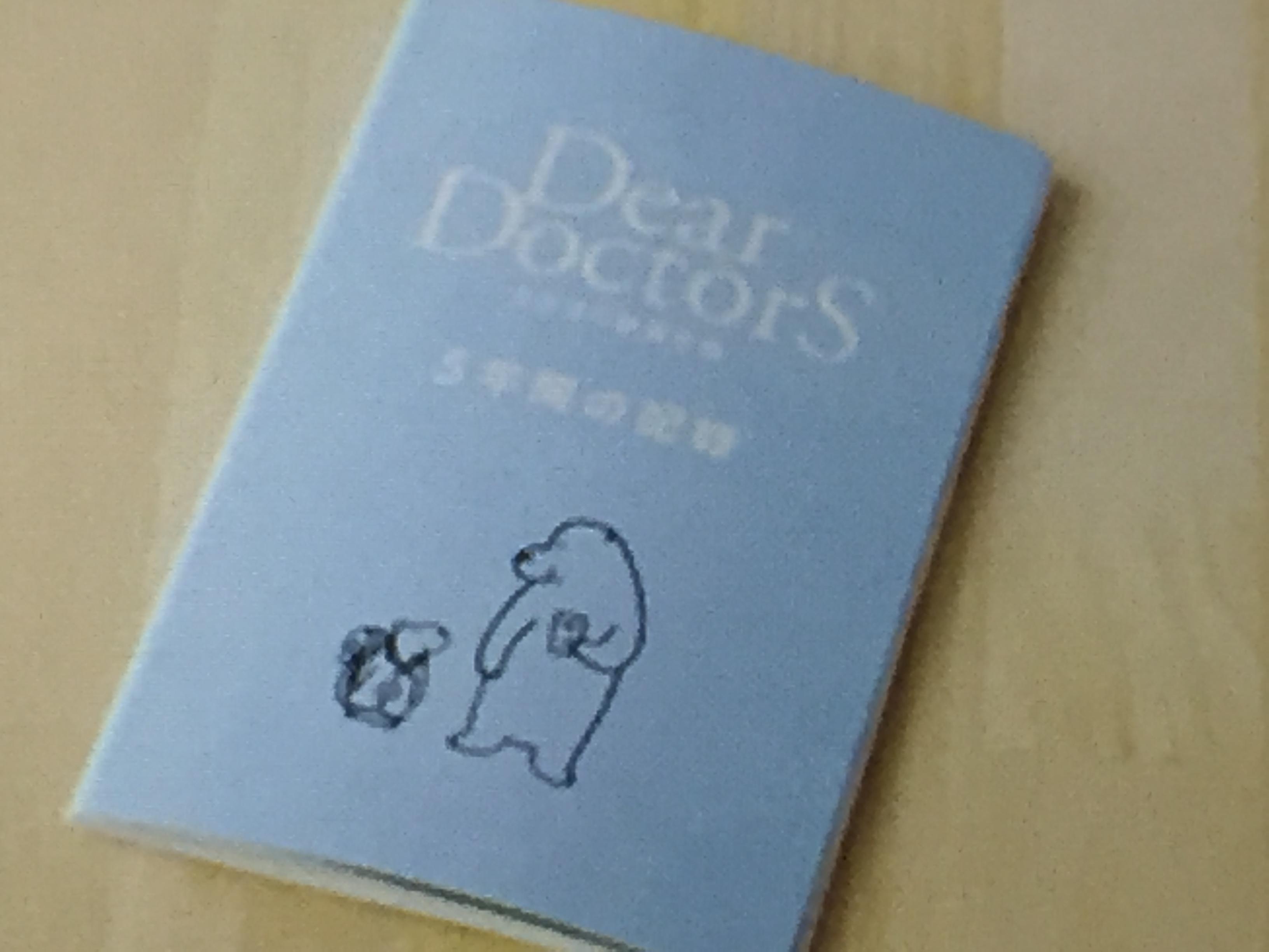 ほぼ日の健康手帳